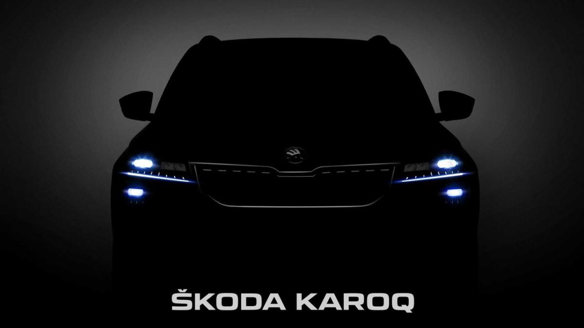 Skoda Karoq 2018: первые официальные фото компактного кроссовера Шкода