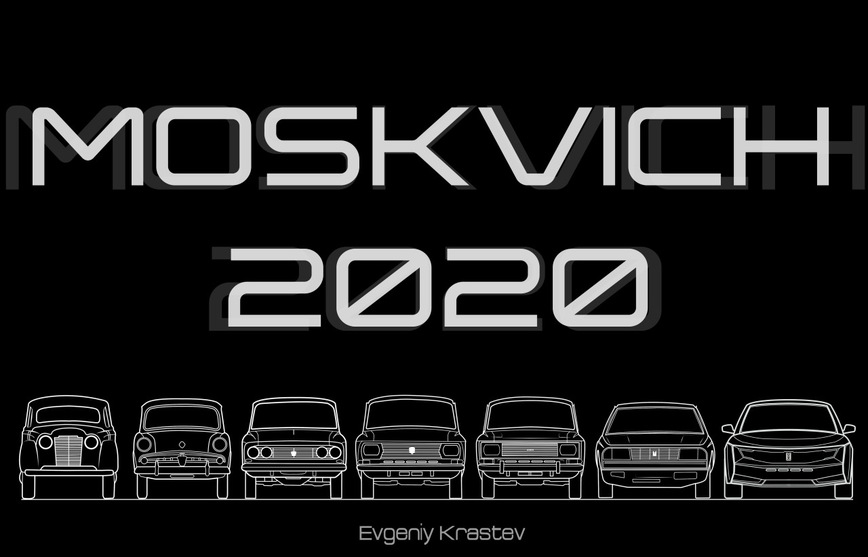 Фольксваген может возродить бренд «Москвич»
