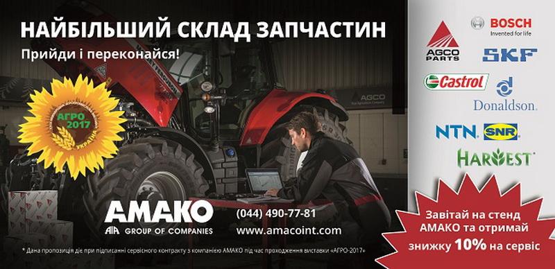 Компания АМАКО на АГРО-2017