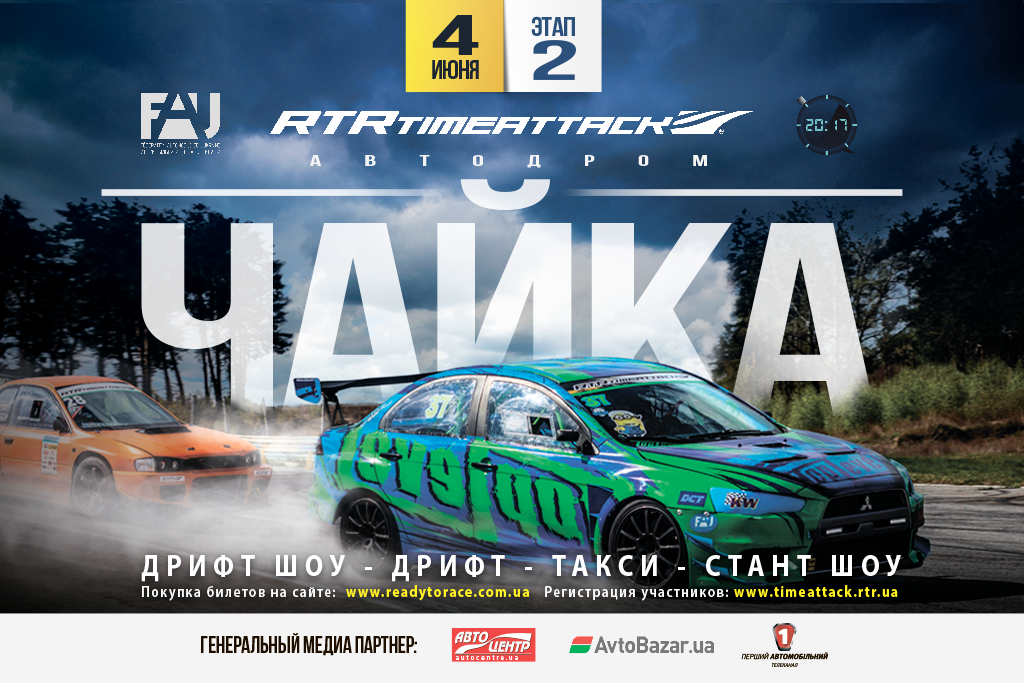 RTR Time Attack