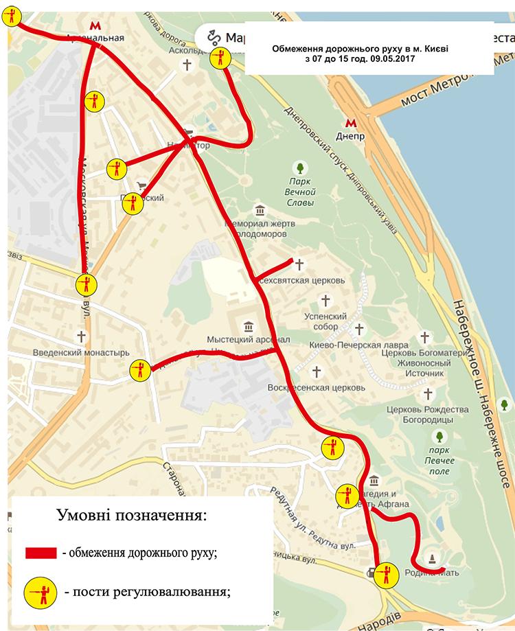 День Победы над нацизмом: какие улицы сегодня перекрыты в Киеве