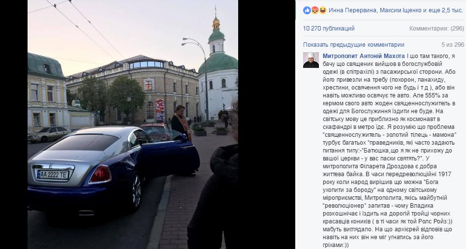 Священник на Роллс-Ройсе возмутил украинцев