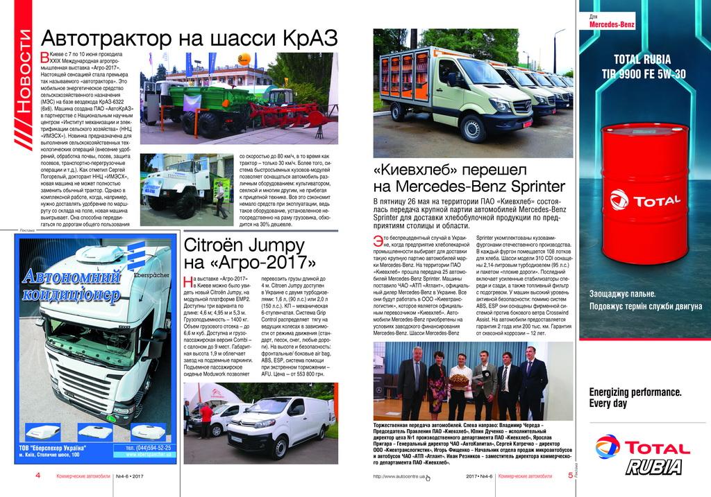 Свежие новости: автотрактор КрАЗ, новый Сitroen Jumpy в Украине, Mercedes-Benz Sprinter для Киевхлеб