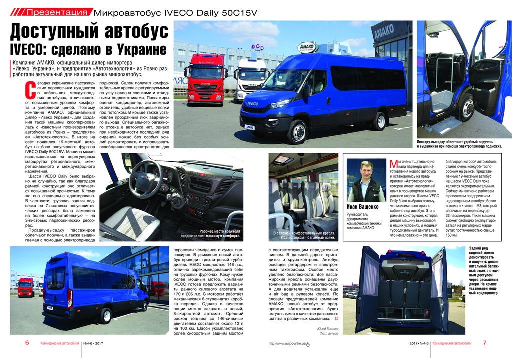 Новый микроавтобус IVECO Daily 50C15V – совместная разработка АМАКО и Автотехнология (г. Ровно).