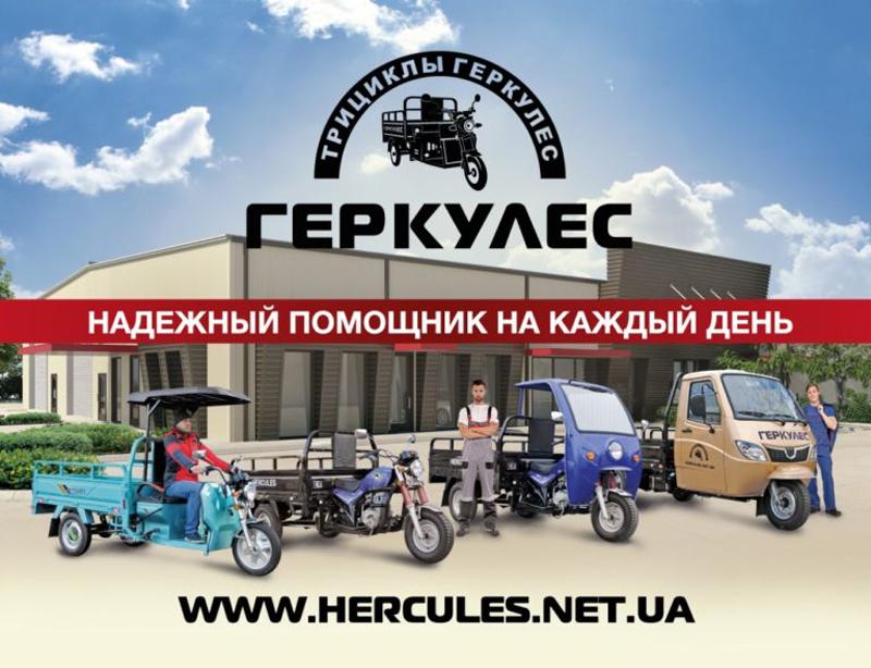 Трициклы «Геркулес»