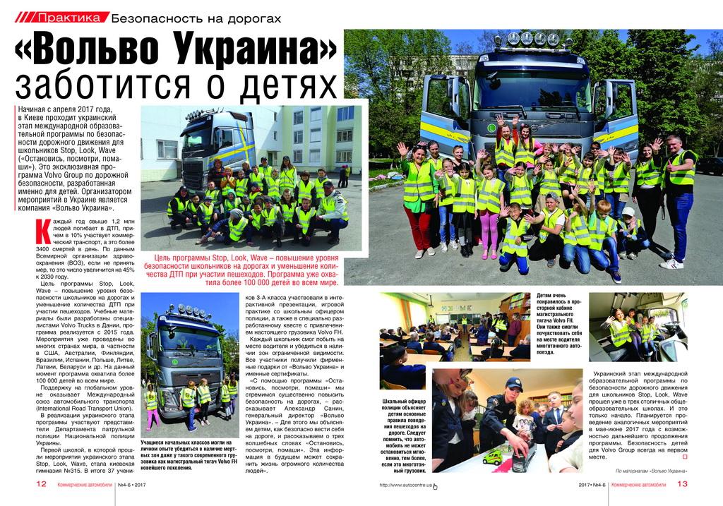 «Вольво Украина» проводит для детей образовательную программу по безопасности дорожного движения