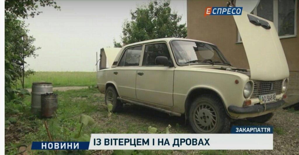 Украинец перевел старые Жигули на дрова