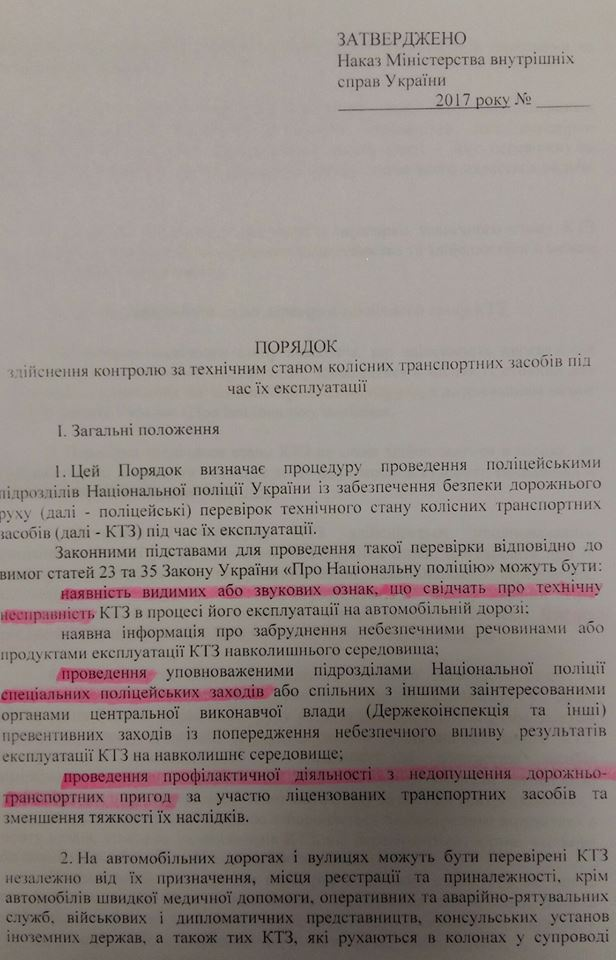 Техосмотр в Украине хотят проводить прямо на дорогах?