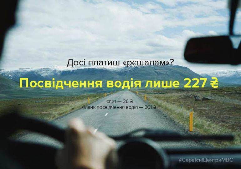 Криклий пообещал права за 227 гривен без «решал»