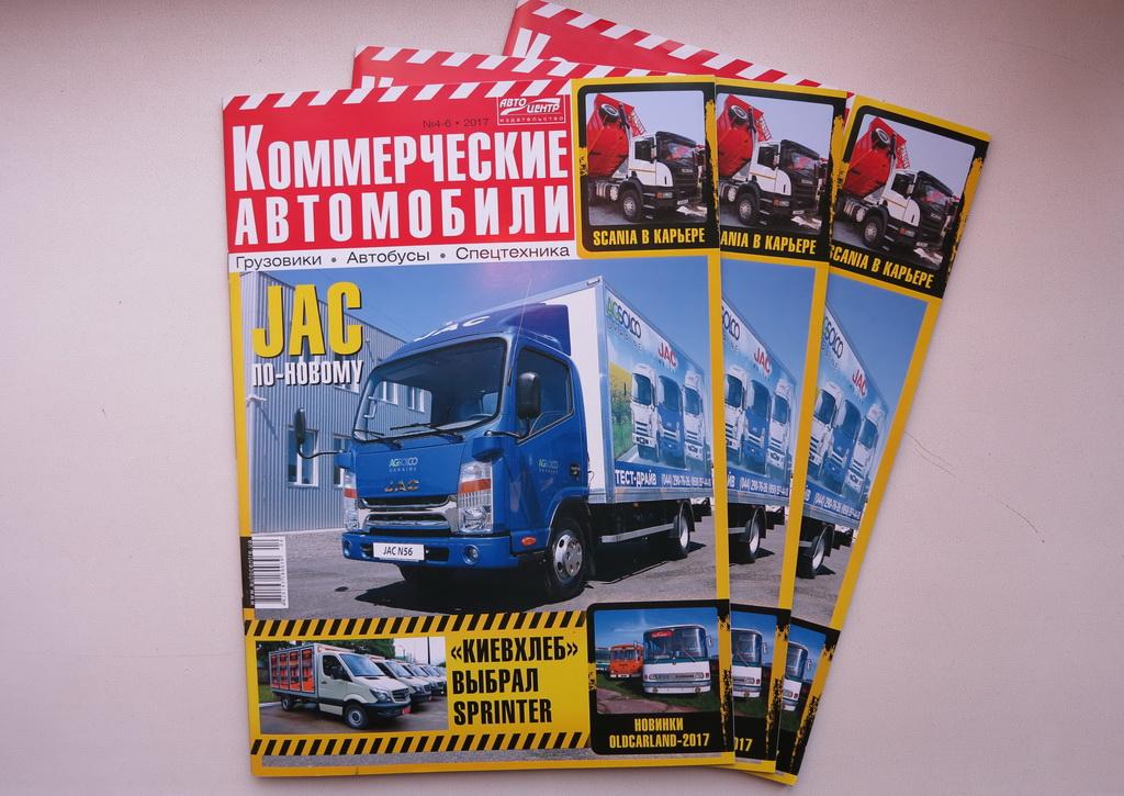В продаже свежий журнал «Коммерческие автомобили»