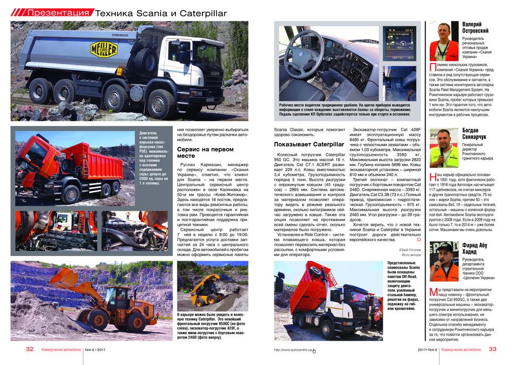 Презентация строительных самосвалов Scania в карьере