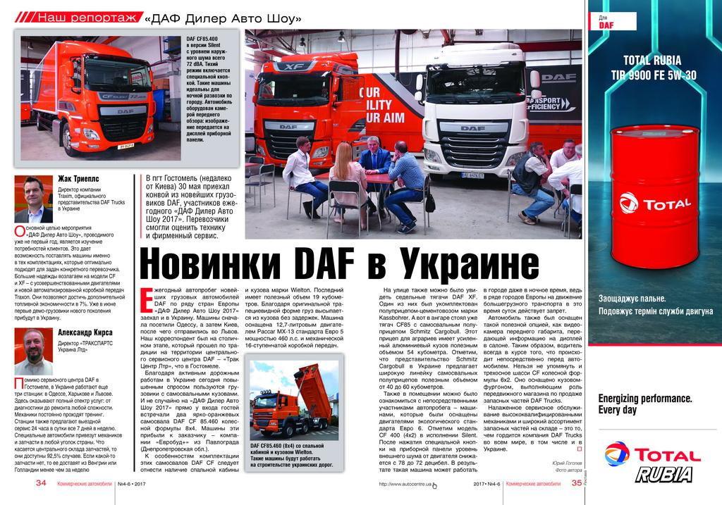 Репортаж с международного конвоя новейших грузовиков марки DAF – «ДАФ Дилер Авто Шоу 2017».