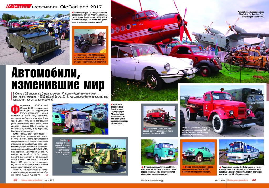 Автомобили, изменившие мир на ретрофестивале OldCarLand 2017 в Киеве