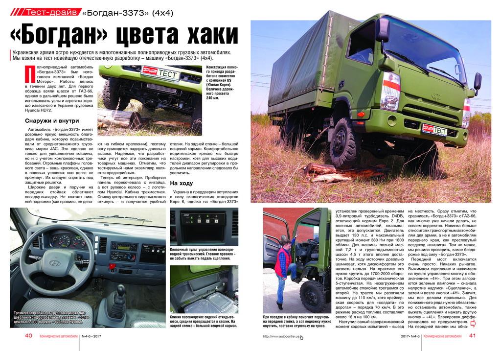 Тест-драйв новейшего грузовика для украинской армии – «Богдан-3373» (4х4)