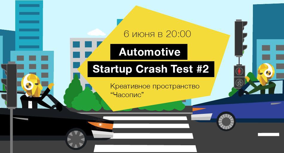 Automotive Startup Crash Test