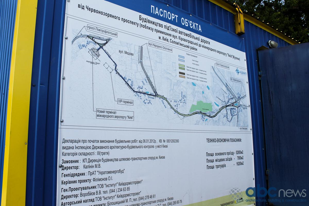 Новая дорога сократит путь из центра в аэропорт «Киев»