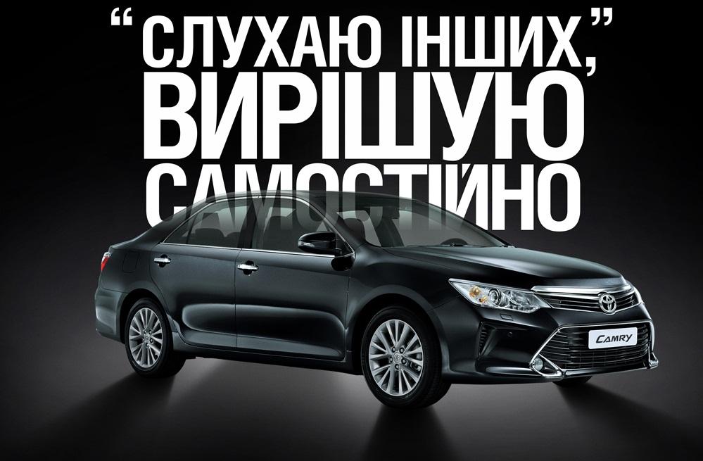 Toyota Camry 35th Anniversary