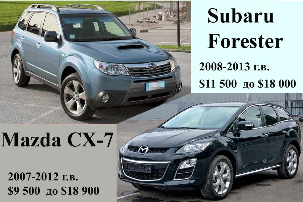 Mazda CX-7 и Subaru Forester