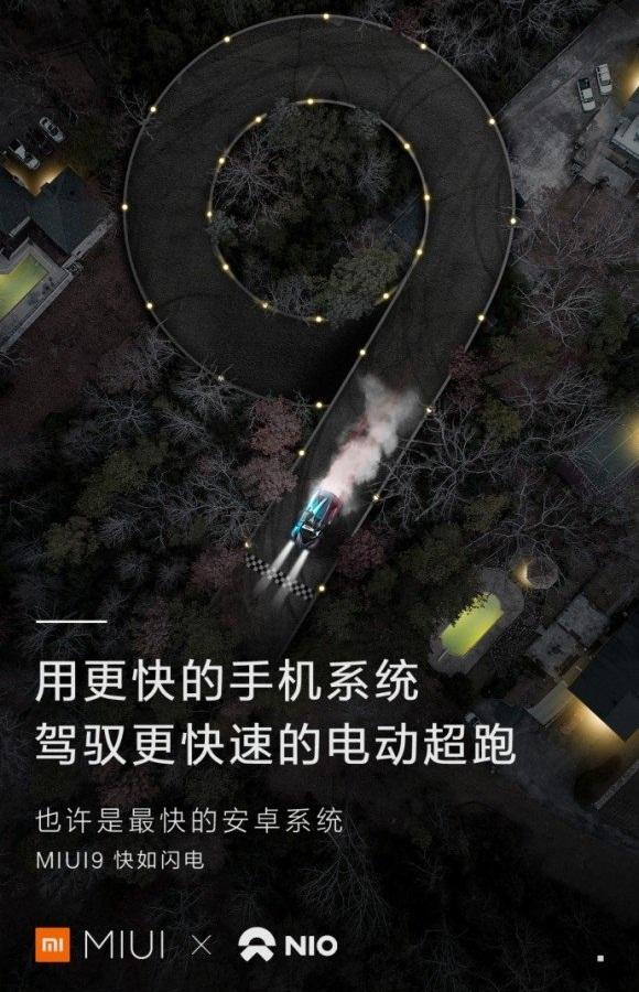 Электрический суперкар Nio EP9 получит ПО от Xiaomi