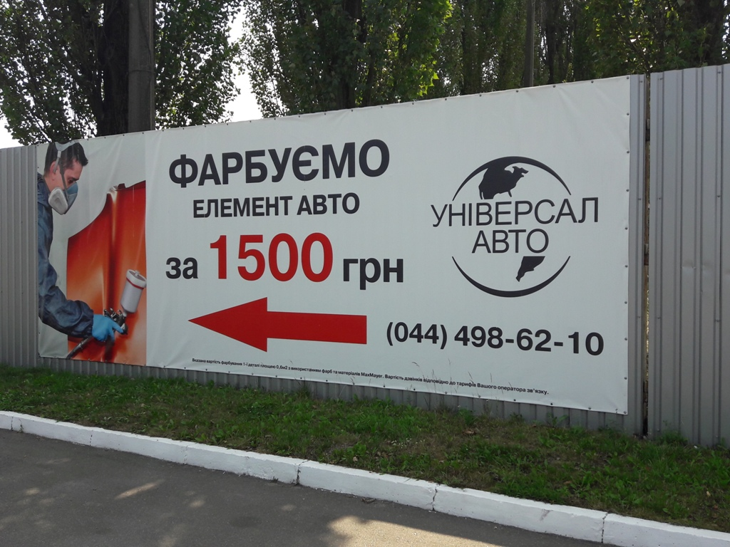 СТО «Универсал-Авто»