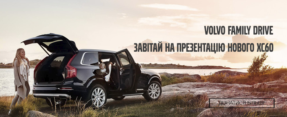 Volvo Family Drive