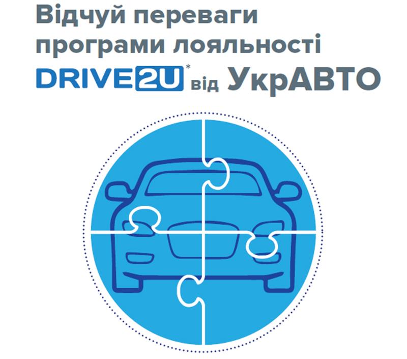 Drive2U