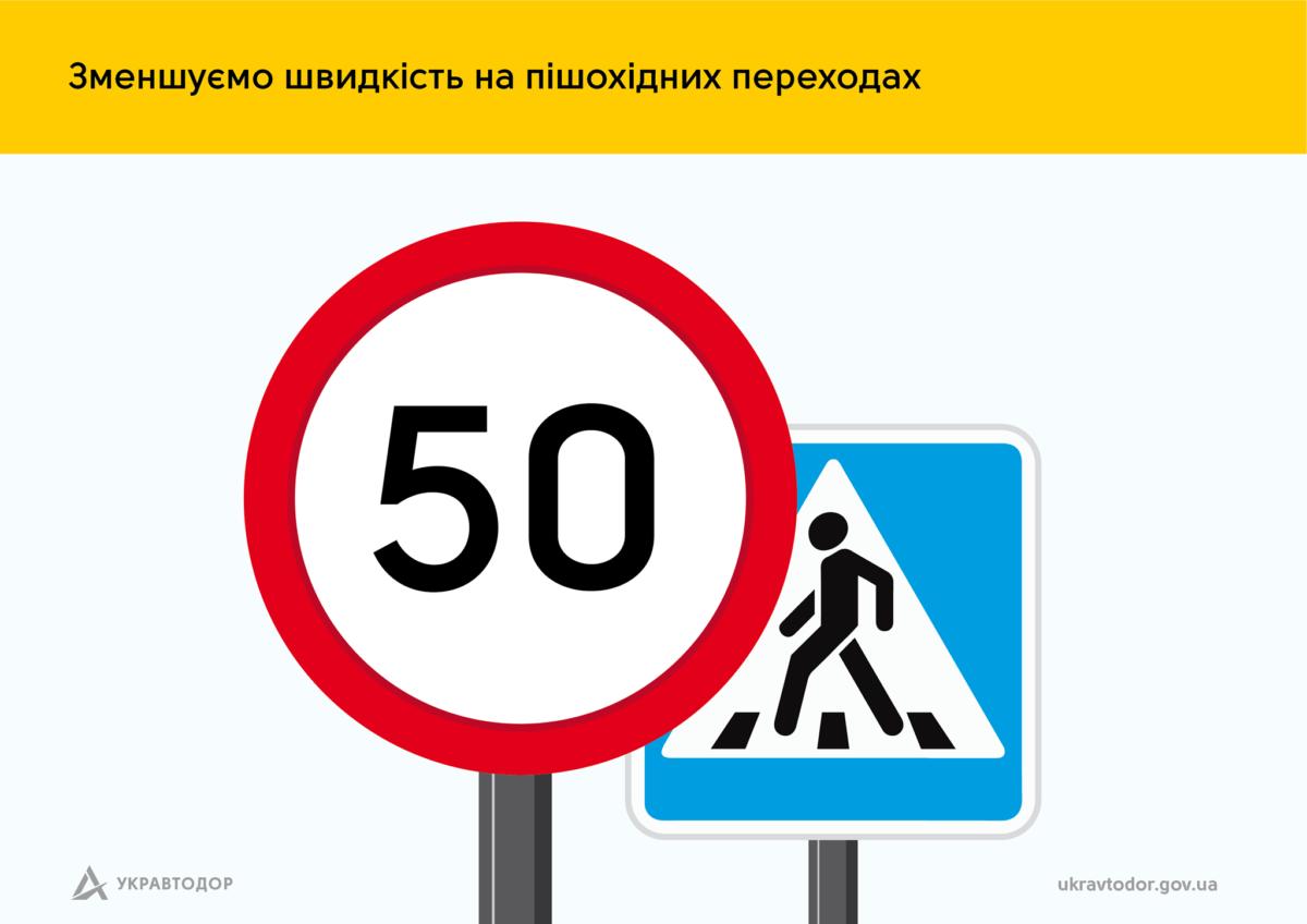 ВУкраинском государстве решили снизить скорость авто перед «зебрами»
