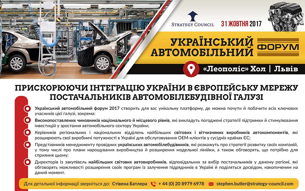 Украинский автомобильный форум 2017