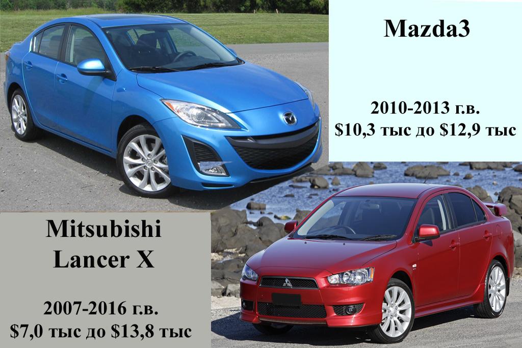 Mazda3 и Mitsubishi Lancer X
