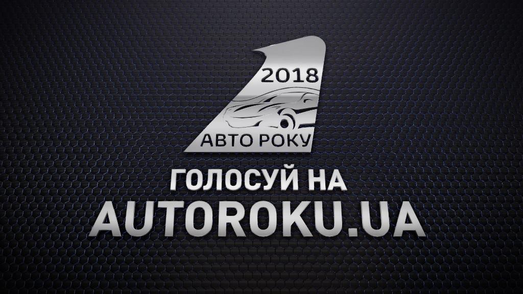 Автомобіль року в Україні 2018. Голосування розпочалось