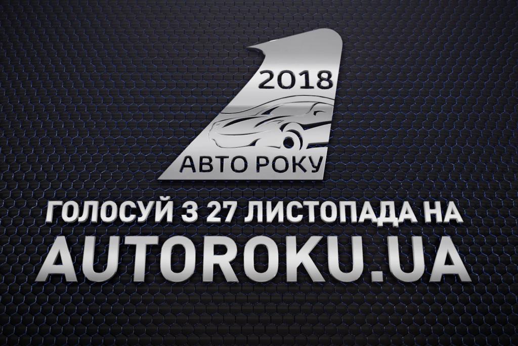 «Автомобіль року в Україні 2018»: до старту голосування залишилося 4 дні
