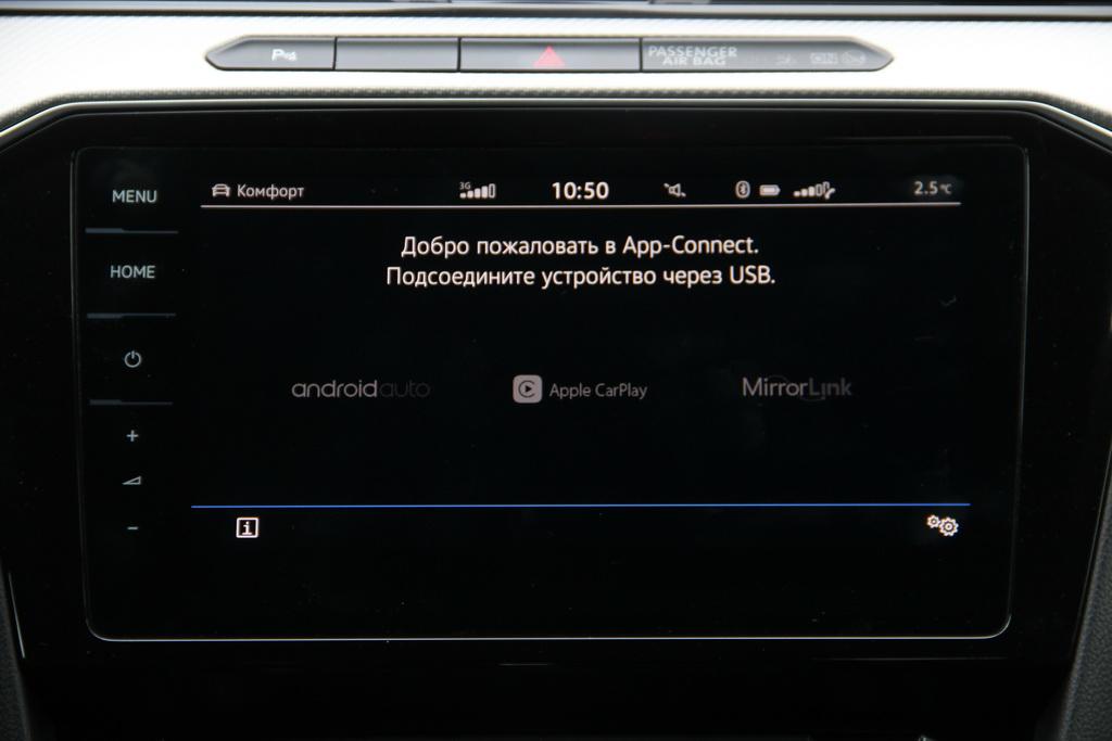 App-Connect в Volkswagen Arteon 2017