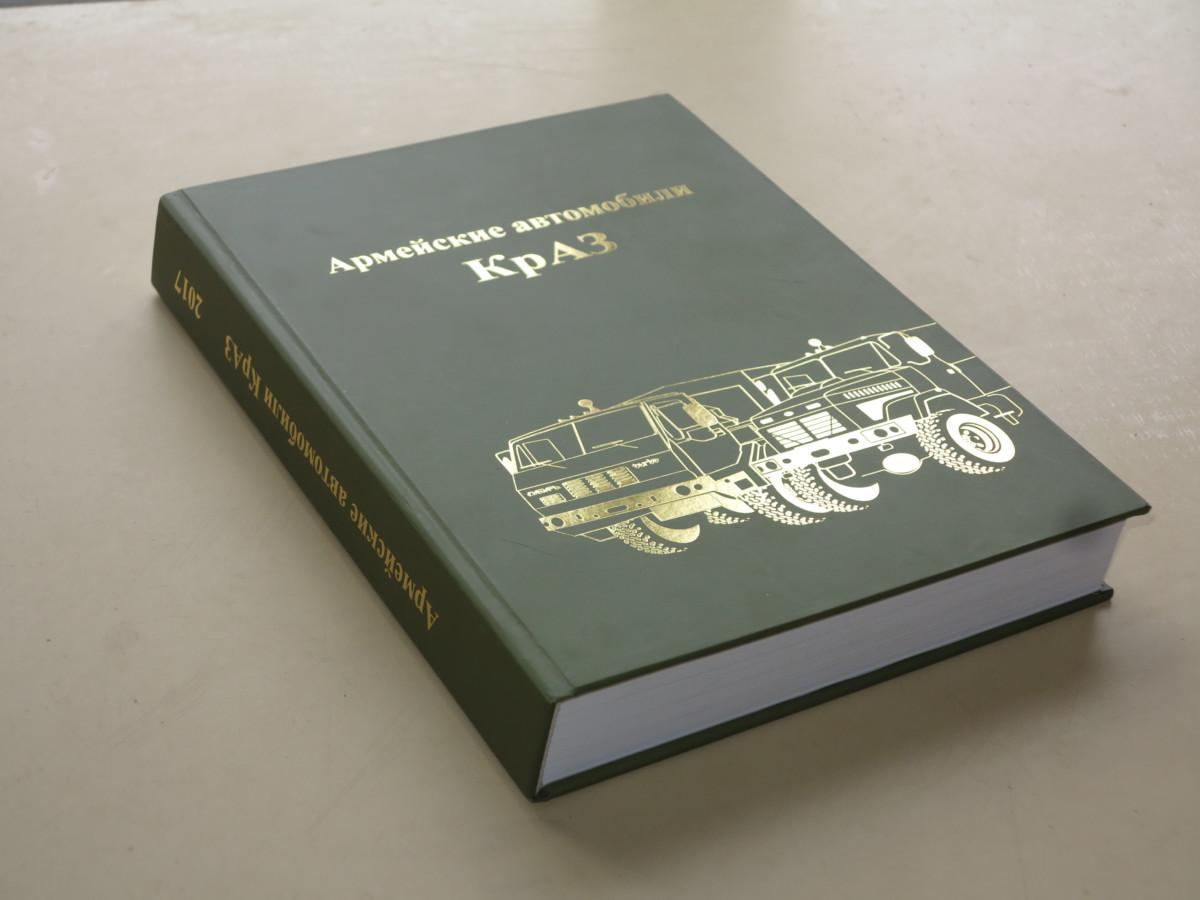 Вышла уникальная книга Армейские автомобили КрАЗ
