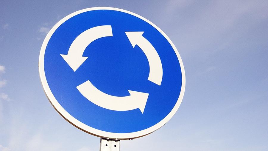 Изменение ПДД движение по кругу