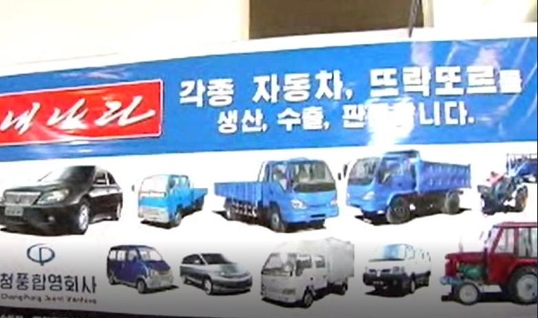 какие автомобили выпускает Северная Корея плакат