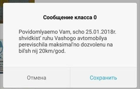 Украинские водители начали получать «письма счастья» по СМС?
