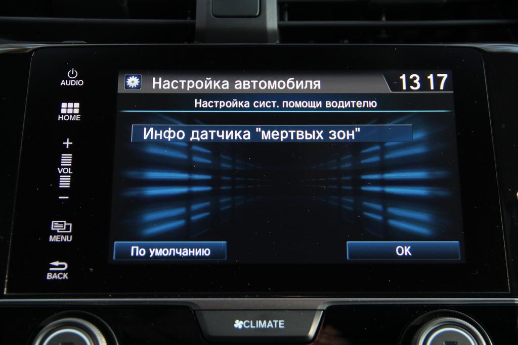 Опции Honda Civic 5D 2018