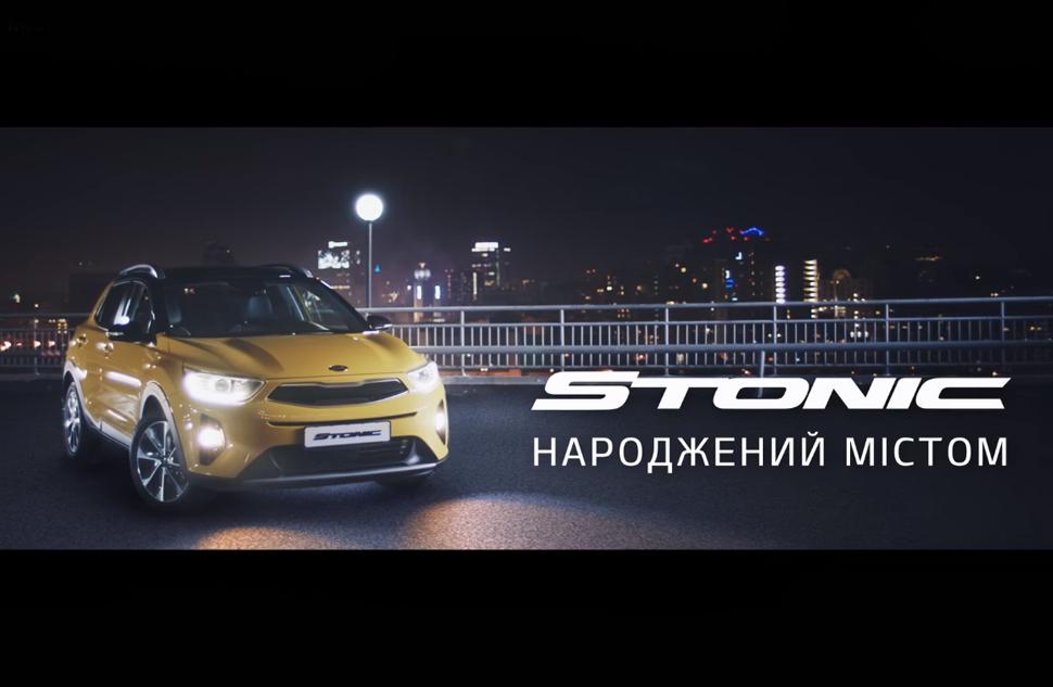 kia stonic украина