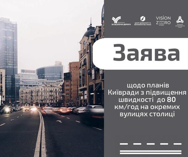 Активисты требуют не вводить ограничение 80 км/ч в Киеве