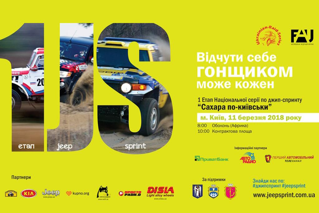 Ukrainian Raid Series 2018
