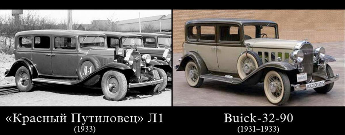Советские автомобили: прототип для Л-1
