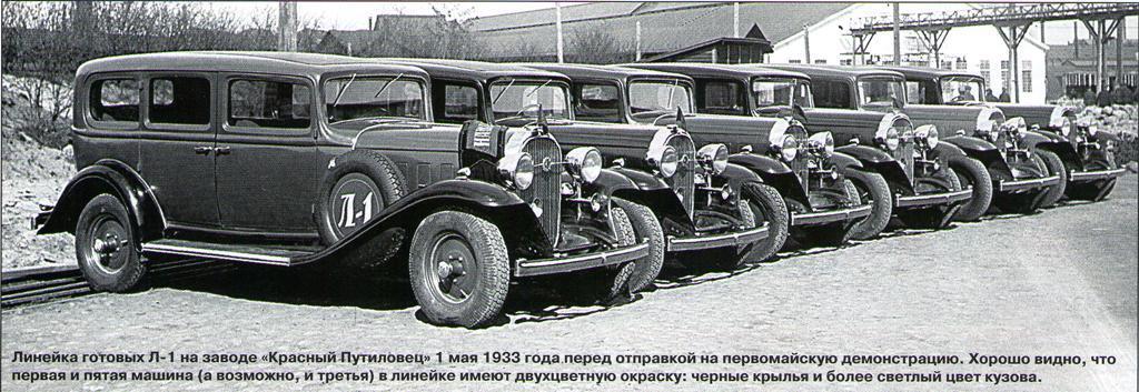 Советские автомобили Л-1