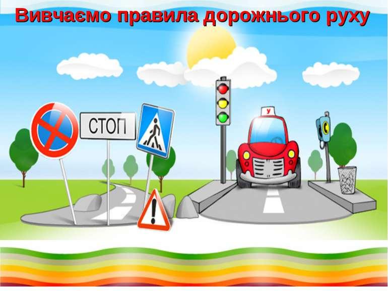 Правила дорожного движения для детей Украина