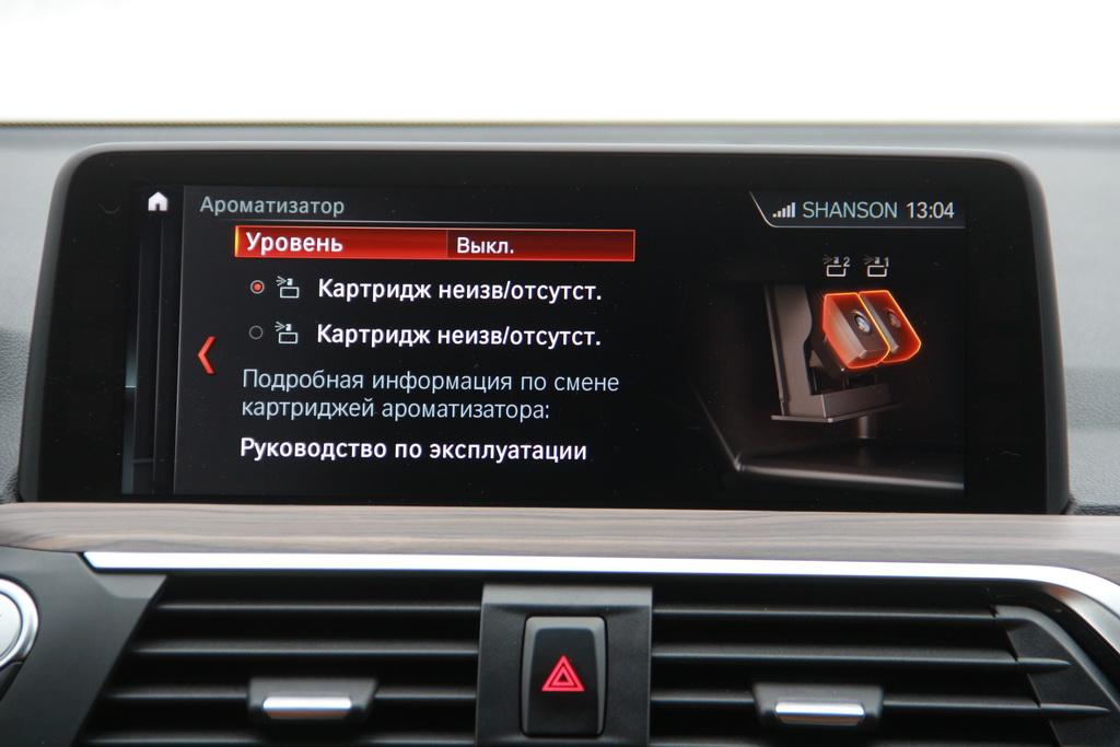 Система Ambient Air в BMW X3 2018