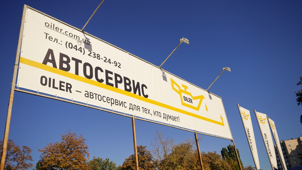 СТО в Киеве