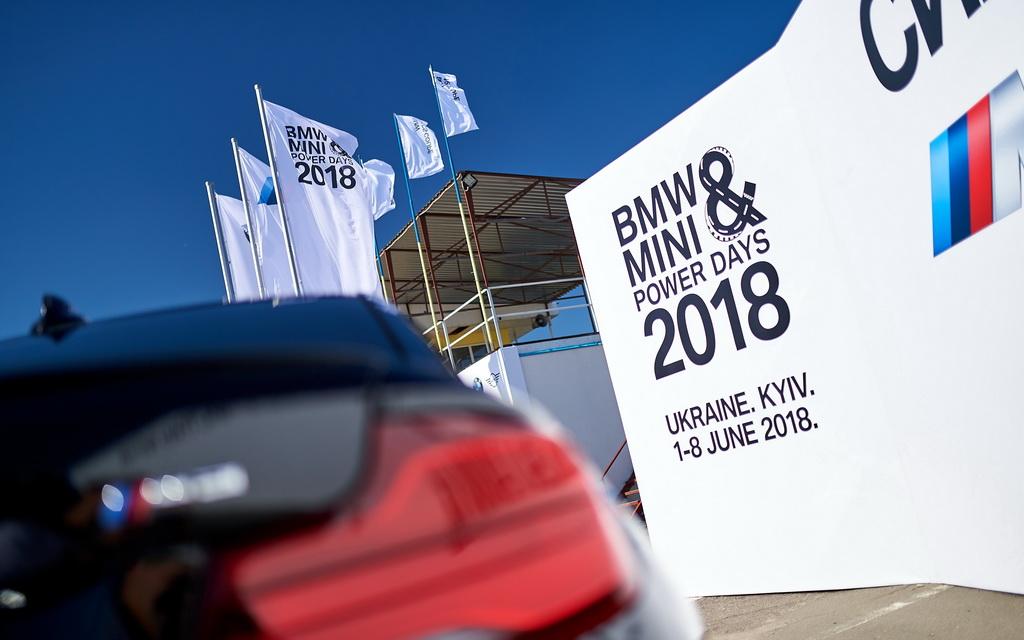BMW M GmbH и BMW & MINI Power Days 2018