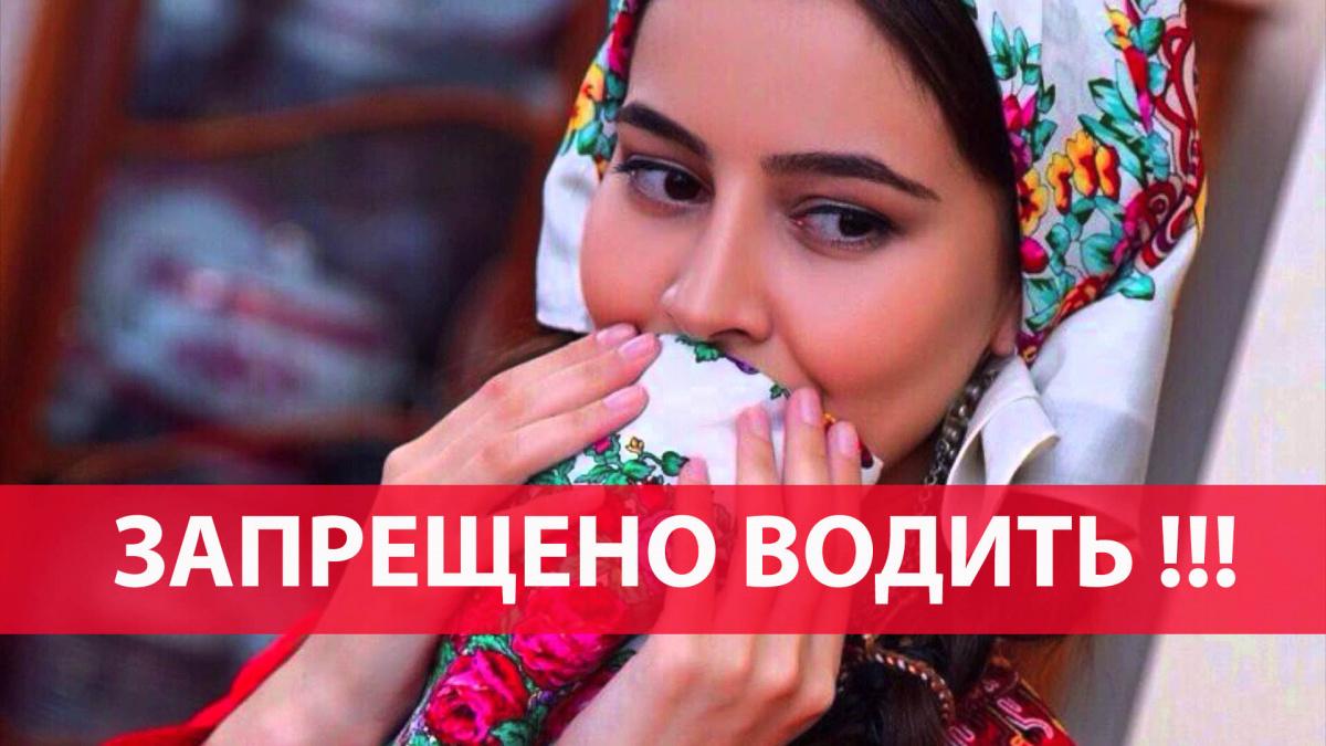 В Туркмении женщинам запрещено водить машину