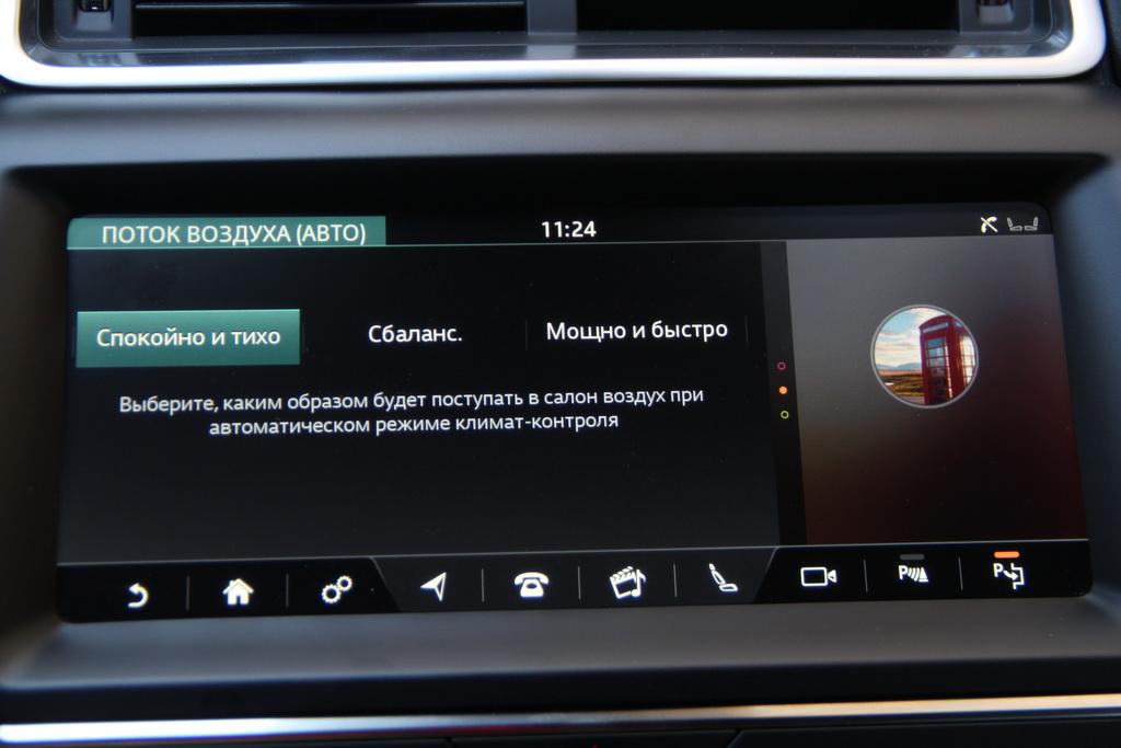 Климат-контроль Jaguar E-Pace