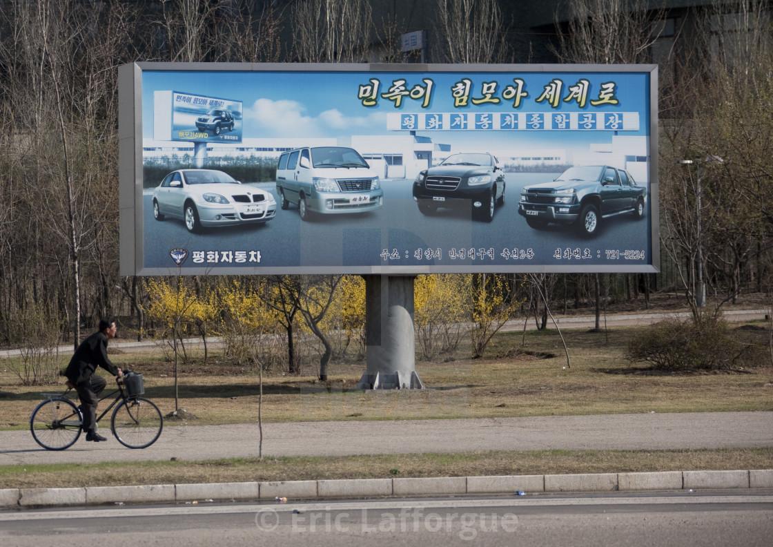 Реклама продукции Pyeonghwa Motors