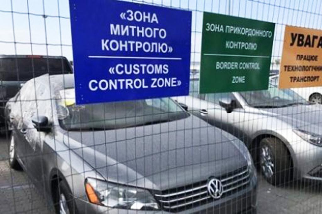растаможка в Украине